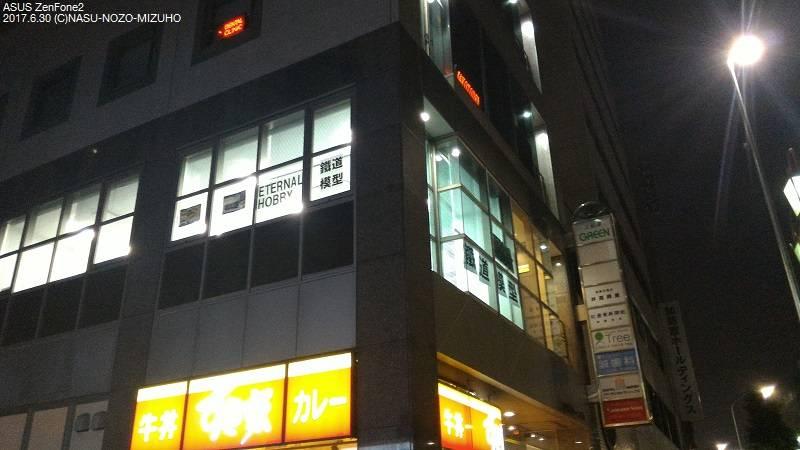 上前津に新しくできた鉄道模型の新店「エターナルホビー」さんにお邪魔してみました!