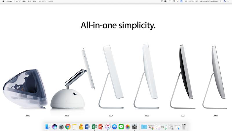Macのどこがいいんでしょう?