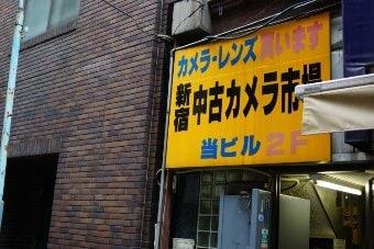 【2014.8.16】新宿へ