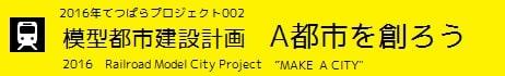 2016プロジェクト002「A都市を創ろう」概要その1