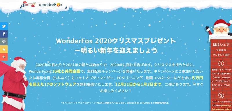 【終了】WonderFoxのクリスマス無料配布キャンペーンで5万円分のソフトを無料ゲットしよう!