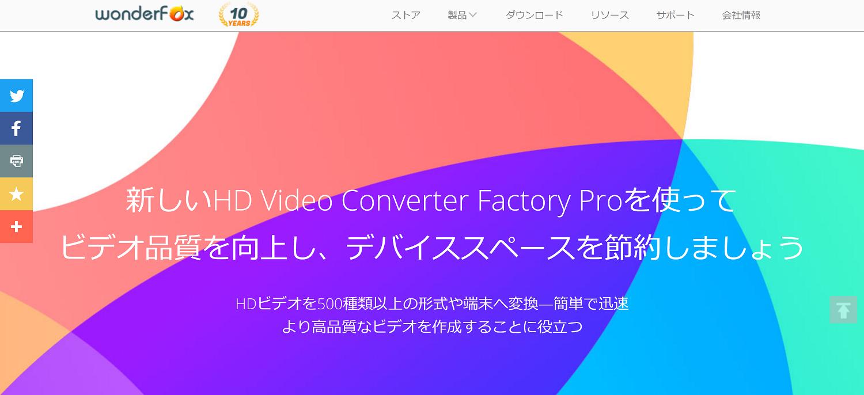 【終了】「WonderFox HD Video Converter Factory Pro」がもらえる!